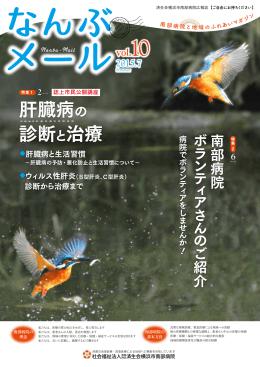 第10号 - 済生会横浜市南部病院