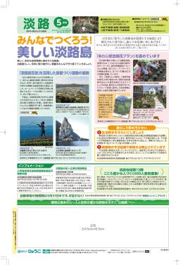 第8面淡路版 (PDF:479KB)
