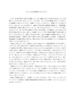 平成26年度卒業生の感想(PDF:140.5KB)
