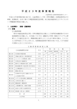 事業報告書 - 公益財団法人 島根県建設技術センター