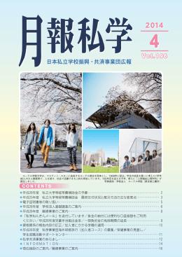 4月号(No.196,2014 - 日本私立学校振興・共済事業団