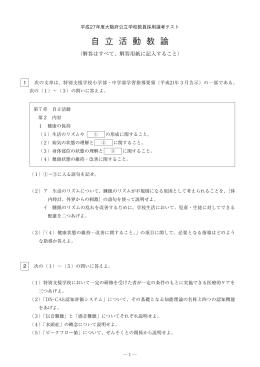 自立活動教諭 筆答 [PDFファイル/302KB]