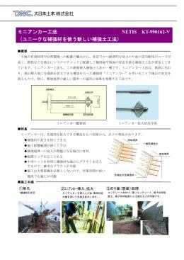 ミニアンカー工法 NETIS KT-990162-V