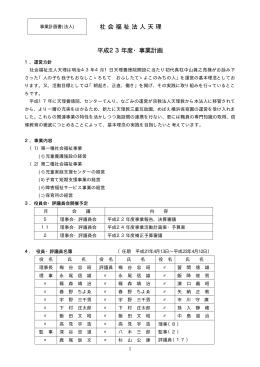 社会福祉法人天理 平成23年度・事業計画