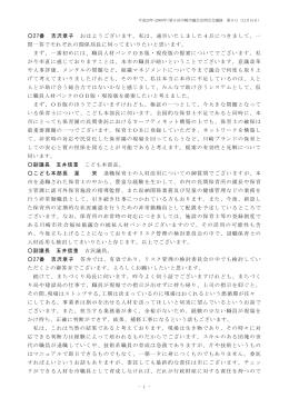 27番 吉沢章子 おはようございます。私は、通告いたしました4点