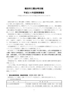 横浜市三殿台考古館 平成24年度事業報告