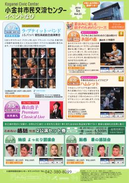 ラ・プティット・バンド - 小金井市民交流センター