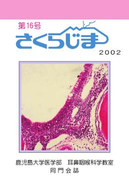 第16号2002年 - 鹿児島大学医学部