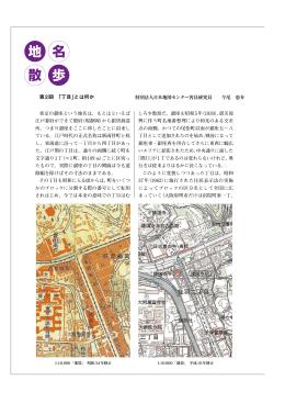 地 名 散 歩 - 日本土地家屋調査士会連合会