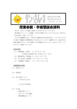 授業参観・学級懇談会資料