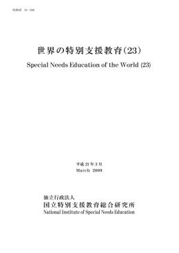 世界の特別支援教育(23)