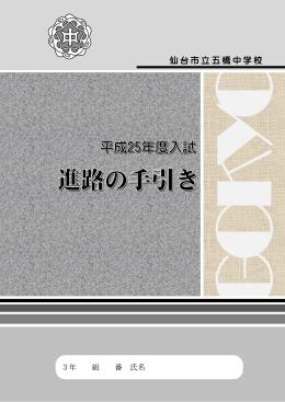 進路の手引き - 仙台市教育センター