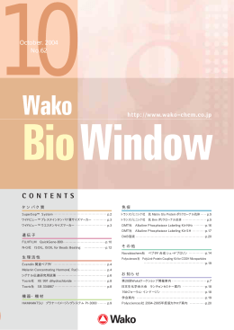 """WAKO BIO WINDOW"" No.62(2004.10)"