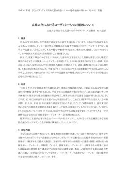 広島大学におけるコーディネーション機能について