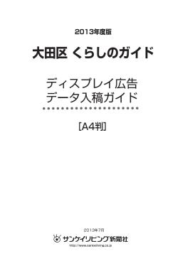 2013年度版 大田区 くらしのガイド
