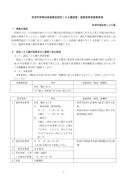 事業者募集要項(pdf形式)