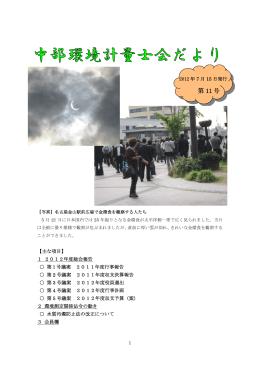 第11号 2012年7月15日発行
