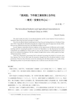 「満洲国」下柞蚕工業政策と合作社 - 早稲田大学リポジトリ(DSpace