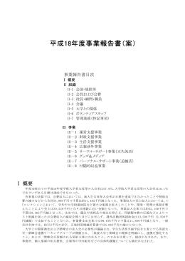 平成18年度事業報告書(案) - 紫峰会[筑波大学学生後援会]
