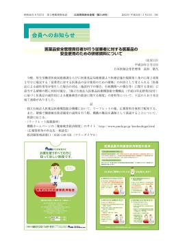 会員へのお知らせ - 広島県医師会