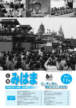表紙… 町制60周年記念みはま山車まつり