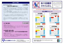 阪大図書館 かわらばん - 大阪大学附属図書館