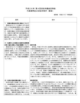 20141128市民クラブ代表質問&答弁HP掲載用(平間議員)