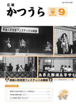 阿波人形芝居フェスティバル勝浦8月21日勝浦町農村環境改善センター