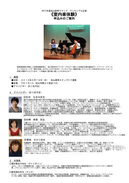 《室内楽体験》 - ピティナ・ピアノホームページ