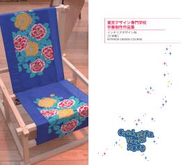 東京デザイン専門学校 卒業制作作品集