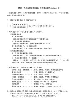 記入上の注意 [PDFファイル/17KB]