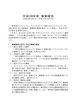 事業報告書 - 社団法人・ランドスケープコンサルタンツ協会