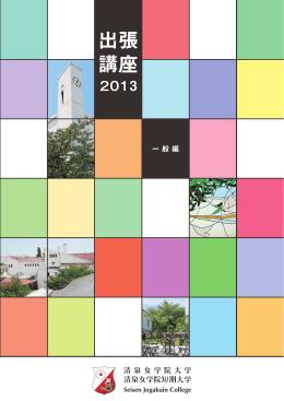 出張 講座 - 清泉女学院大学・清泉女学院短期大学