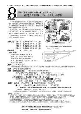 危険予知訓練(KYT)1 日研修会