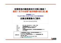 スライド 1 - 大阪産業創造館