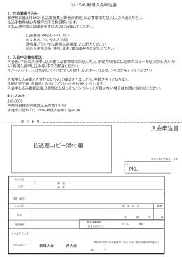 No. 入会申込書 払込票コピー添付欄