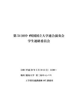 第 54 回中・四国国立大学連合演奏会 学生連絡委員会