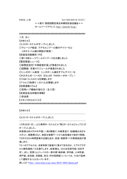 No100を読む - 関西国際空港全体構想促進協議会