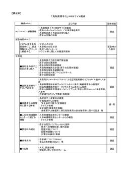 サイト構成(案)(PDF:93KB)