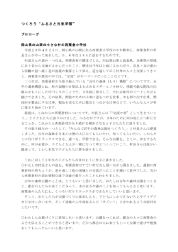PDFプロローグ - 公益財団法人 ニッセイ緑の財団