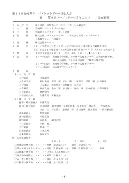 こちら。 - 宮崎県ミニバスケットボール連盟