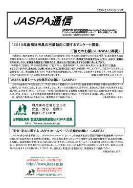 vol.100 `11.08.30 - 【JASPA】日本福祉用具・生活支援用具協会