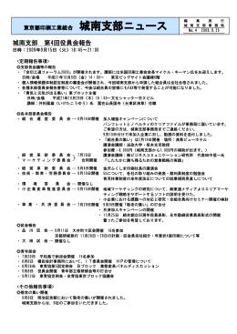 第4号(平成21年9月25日) - 東京都印刷工業組合 城南支部