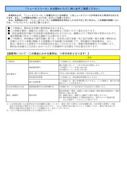(年金原資保証・II型) ~販売名称「スマイル2」~の販売を開始(PDF形式