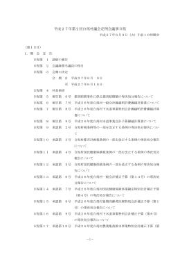平成27年 第2回白馬村議会定例会