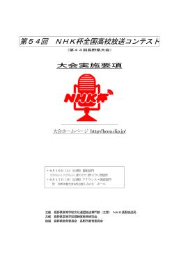こちら - 長野県高等学校文化連盟・放送部会