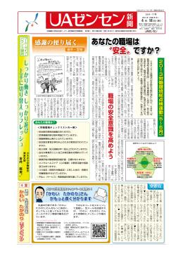 UAゼンセン新聞 No011(2475 KB)