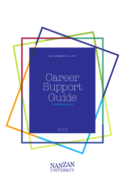 Support Guide Career