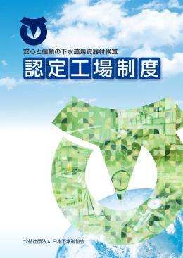 パンフレット - 認定工場制度 - 公益社団法人 日本下水道協会