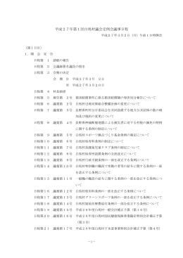 平成27年 第1回白馬村議会定例会